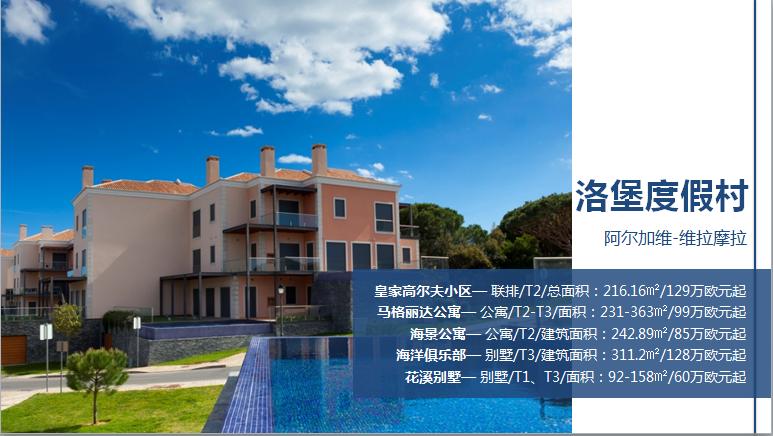 洛堡度假村- 好年华移民,江苏最大的出国服务机构赤柱